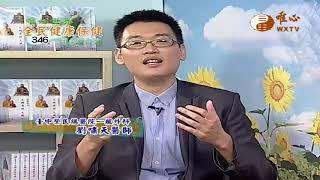 台中榮民總醫院一般外科-劉嘯天 醫師 (二)【全民健康保健346】WXTV唯心電視台