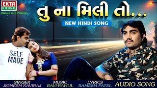 Jignesh Kaviraj Tu Na Mili Toh | New Love Song | Full AUDIO | New Hindi Song 2018 | RDC Gujarati