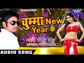 NEW YEAR PARTY SONG 2018 - Chumma New Year Ke - Ranjeet Singh - Bhojpuri Hit Songs 2017 Mp3