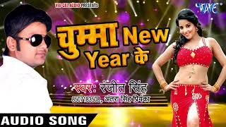 NEW YEAR PARTY SONG 2018 Chumma New Year Ke Ranjeet Singh Bhojpuri Hit Songs 2017
