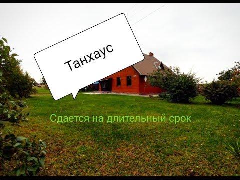 Как снять  танхаус на длительный срок с территории, арендавать часть дома от Казани 15 минут