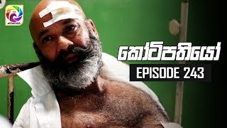 Kotipathiyo Episode 243  || කෝටිපතියෝ  | සතියේ දිනවල රාත්රී  8.30 ට . . . Thumbnail