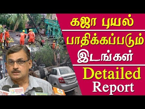 GAJA CYCLONE will Cause Heavy damages gaja cyclone news today tamil news live gaja cyclone update