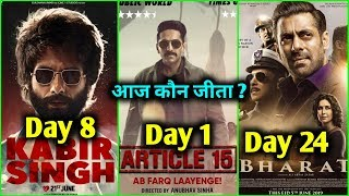 Kabir Singh 8th Day | Article 15 1st Day | Bharat 24th Day Box Office Collection | Who Wins?