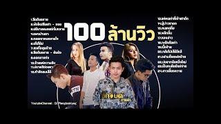 24 เพลงใหม่ล่าสุด - เพลงลูกทุ่ง 100 ล้านวิว [รวมเพลงฮิต : ฟังเพราะต่อเนื่อง 2018]