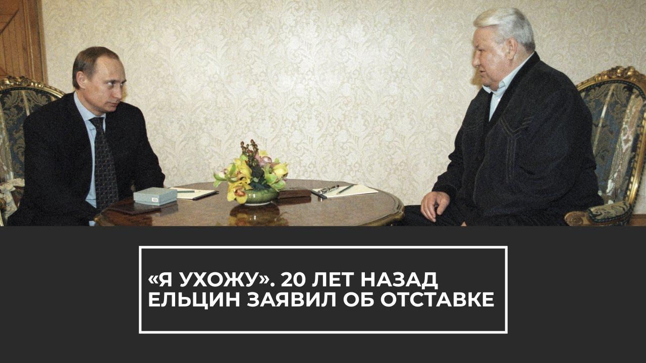 Новогодняя история Бориса Ельцина: 20 лет назад первый президент России покинул свой пост