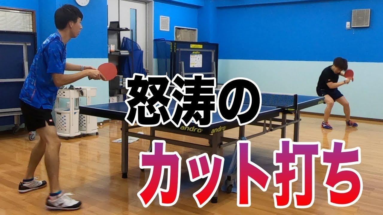 卓球 わっ た