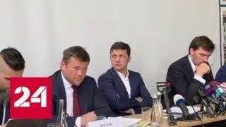 Смотреть видео Что с Зеленским: стресс или вещества? - Россия 24 онлайн