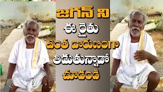 Farmer Fires on AP CM YS Jagan Pension Scheme | 2250 instead of 3000 || Taajavarthalu