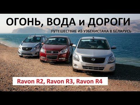 3.000 км на Ravon R 4, Ravon R 3, Ravon R 2  из Узбекистана в Беларусь