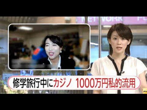 女性学園長がカジノで1000万円私的流用か?