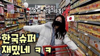 My First Time Visiting Korean Supermarket With Korean Husband!!