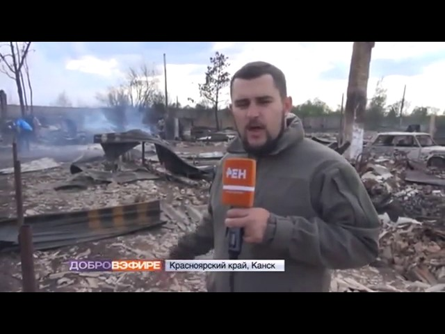 Пожары в Сибири: как жадность парочки коммерсантов лишила сотни людей крыши над головой