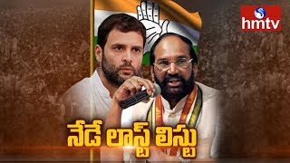 T- Congress To Release Final List of MLA Candidates For Telangana Assembly Election 2018 | hmtv