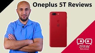 مراجعة جوال الون بلس 5 تي الاحمر - Oneplus 5T