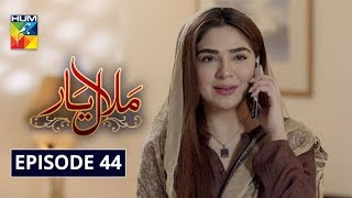 Malaal e Yaar Episode 44 HUM TV Drama 8 January 2020