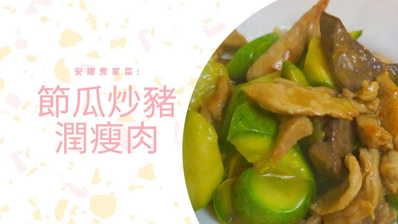 【簡易家常菜】女士恩物 翠瓜炒豬潤瘦肉 - YouTube