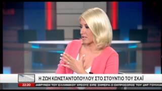 Συνέντευξη Κωνσταντοπούλου στην Σία Κοσιώνη