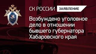 Возбуждено уголовное дело в отношении бывшего губернатора Хабаровского края