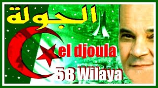 ** تحويسة فالبلاد * الحاج رابح درياسة يجول بكم في جل مدن الجزاير196مدينة  مع الف سلامة