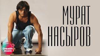 Мурат Насыров - Дай мне знать (Official video)