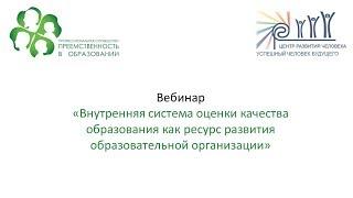 Вебинар: «Внутренняя система оценки качества образования как ресурс развития ОО