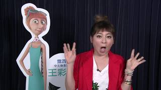 【神偷奶爸3】幕後花絮:王彩樺 問候篇-6月29日 中英文版歡樂登場