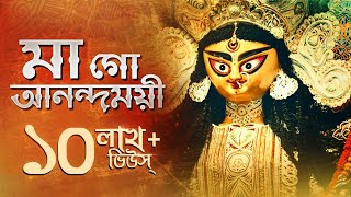 Maago Anondomoye ( মা গো আনন্দময়ী ) | Maa Durga | Avik Mukherjee | Upali | SVF Devotional