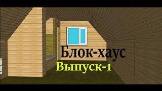 Блок-хаус выпуск-1(Выбор материала блок-хаус, вагонка, утепление стен. Начало отделочных работ. Моя партнёрка: http://join.air.io/dom-master., 2015-11-17T23:23:19.000Z)
