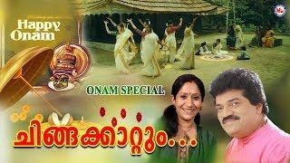ചിങ്ങക്കാറ്റും മാരിത്തേരും |Chingakaattum|Kerala Onam Songs|Onapattukal Malayalam| MG sreekumar