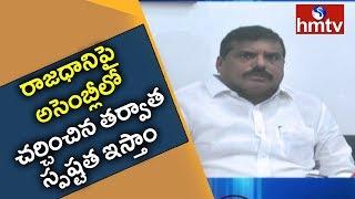 Minister Botsa Satyanarayana Press Meet over AP Capital andamp; Disha Act bill   hmtv Telugu News