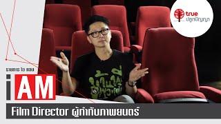 I AM FILM DIRECTOR : ผู้กำกับภาพยนตร์