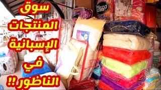 مشترياتي من سوق المنتجات الإسبانية في الناظور !! سوق ولاد ميمونة. Morocco مصري في المغرب