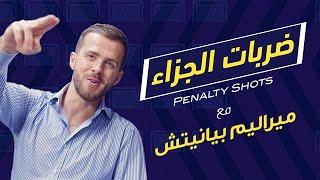 Penalty Shots with Pjanić | ضربات جزاء مع بيانيتش