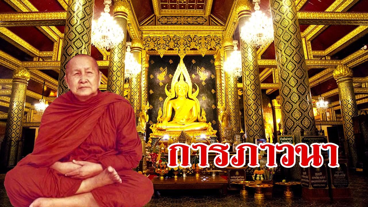 การภาวนา หลวงปู่สิม พุทธาจาโร