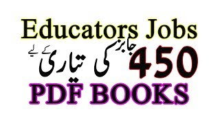 PPSC Educators Jobs 2019 || Educators Jobs Syllabus || Educators Past Papers