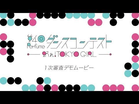 第4回 Perfumeダンスコンテスト 〜踊れ!TOKYO GIRL〜 1次審査 デモムービー