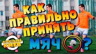 футбол приемы видео