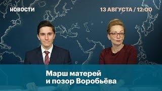 Марш матерей и позор Воробьева