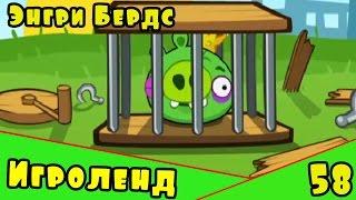 Мультик Игра для детей Энгри Бердс. Прохождение игры Angry Birds [58] серия