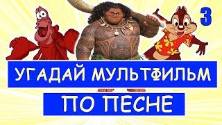 УГАДАЙ МУЛЬТФИЛЬМ ПО ПЕСНЕ ЗА 10 СЕКУНД 3