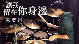 《讓我留在你身邊》(陳奕迅 Eason Chan)- Drum Cover by zhim