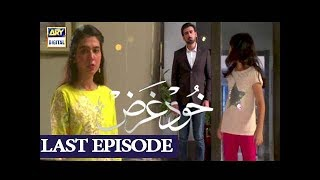 Khudgarz - Last Episode - 3rd April 2018 - ARY Digital Drama