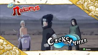 Naruto Shippuuden Ultimate Ninja Storm 3 Full Burst ONLINE [ИгроПроходимец] Part 162
