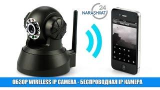 Wireless IP Camera - беспроводная IP камера(Веб камеры: http://n24.com.ua/category/11360.html Обзор медиа девайсов: ..., 2014-10-18T13:13:15.000Z)