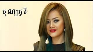 bun phchum by sokunkanha new vol 2016 ប ណ យភ ជ កញ ញ 2016