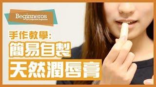 【手作教學】簡易自製天然護膚品:潤唇膏|Beginneros