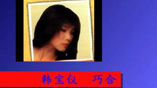 韩宝仪   待嫁女儿心+巧合+心上人   YouTube
