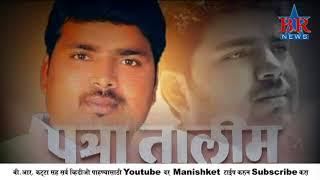 Solapur Aaba Kamble Murder story BR News ...
