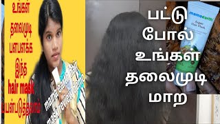 Mamaearth argan hair mask review in tamil how to apply hair mask tamil smytten free product review